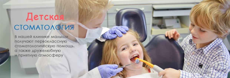 Детская стоматология в Омске